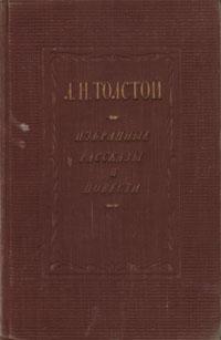 Л. Н. Толстой Л. Н. Толстой. Избранные рассказы и повести лев толстой севастополь в августе 1855 года