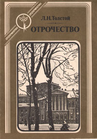 Л. Н. Толстой Отрочество цены онлайн