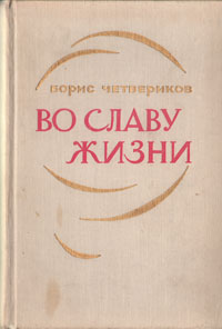 Борис Четвериков Во славу жизни плавки 70 годов
