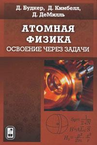 Д. Будкер, Д. Кимбелл, Д. ДеМилль Атомная физика. Освоение через задачи
