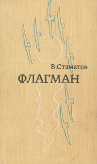 В. Стаматов Флагман