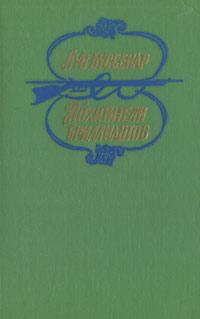 Луи Буссенар Похитители бриллиантов похитители бриллиантов канадские охотники комплект из 2 книг