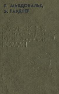 Р. Макдональд, Э. Гарднер Зарубежный криминальный роман. Выпуск 3