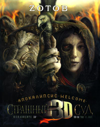 Г Зотов (Zотов) Страшный Суд 3D. Апокалипсис. Welcome. Книга 2 zотов апокалипсис welcome армагеддон лайт