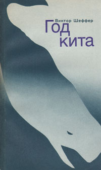 Виктор Шеффер Год кита
