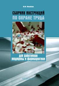 Ю. М. Михайлов Сборник инструкций по охране труда для работников медицины и фармацевтики