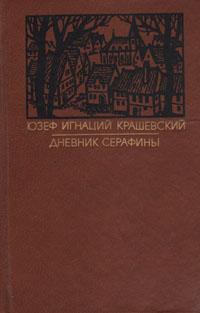 Юзеф Игнаций Крашевский Дневник Серафины