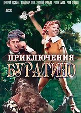 Приключения Буратино мультфильм в подарок приключения буратино х ф приключения буратино м ф 2 dvd