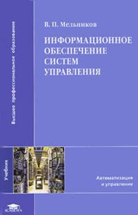 В. П. Мельников Информационное обеспечение систем управления в п мельников информационное обеспечение систем управления