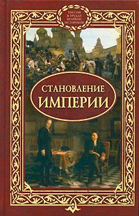 Фото - Становление империи анна пейчева ищейки российской империи