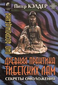 Око возрождения. Древняя практика тибетских лам. Секреты омоложения