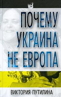 Виктория Путилина Почему Украина не Европа
