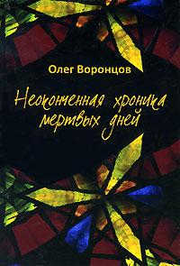 Олег Воронцов Неоконченная хроника мертвых дней