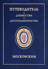 Путеводитель к древностям и достопамятностям московским
