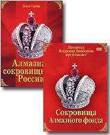 Сокровища Алмазного фонда (DVD + книга)
