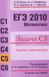 А. И. Козко, В. С. Панферов, И. Н. Сергеев, В. Г. Чирский ЕГЭ 2010. Математика. Задача С5