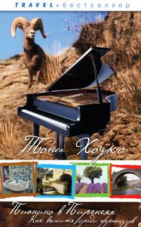 Тони Хоукс Пианино в Пиренеях: Как выжить среди французов
