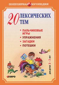 Анжелика Никитина 20 лексических тем. Пальчиковые игры, упражнения, загадки, потешки. Для детей 2-3 лет