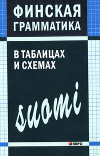 А. Н. Журавлева Финская грамматика в таблицах и схемах
