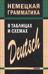 Е. А. Тимофеева Немецкая грамматика в таблицах и схемах