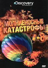Discovery: Молниеносные катастрофы. Части 7-8