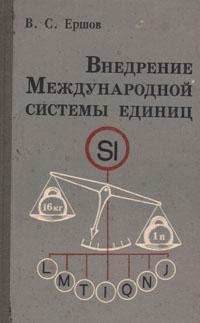 В. С. Ершов Внедрение Международной системы единиц