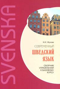 Н. И. Жукова Современный шведский язык. Сборник упражнений к базовому курсу