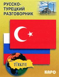 Русско-турецкий разговорник отсутствует русско турецкий разговорник
