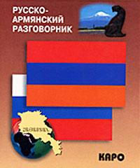 Н. Чарчоглян Русско-армянский разговорник