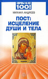 Михаил Андреев Пост. Исцеление души и тела