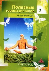 Читтапад Полезные советы для йогов. Книга 2 Уцененный товар (№1)