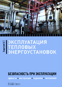 Б. Т. Бадагуев Эксплуатация тепловых энергоустановок. Безопасность при эксплуатации. Приказы. Инструкции. Журналы. Положения цены