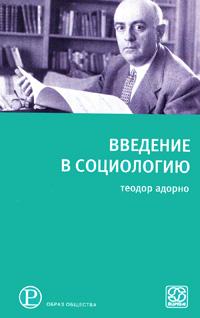 Теодор Адорно Введение в социологию б гнеденко а хинчин элементарное введение в теорию вероятностей