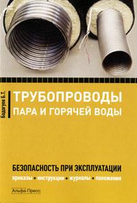 Б. Т. Бадагуев Трубопроводы пара и горячей воды. Безопасность при эксплуатации. Приказы, инструкции, журналы, положения