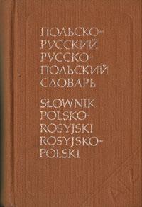 Карманный русско-польский и польско-русский словарь новый польско русский и русско польский словарь