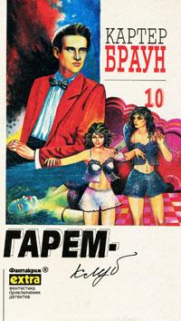 Картер Браун Картер Браун. Собрание сочинений в 26 томах. Том 10 картер браун поцелуй на прощание
