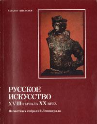 Д. Градова,В. Евсеев Русское искусство XVIII - начала XX века русское искусство 4 16 2007