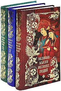 Великие мысли великих людей (комплект из 3 книг) адамчик в великие мысли великих женщин