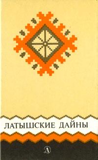 Латышские дайны. Имант Зиедонис,Народное творчество