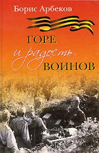 Борис Арбеков Горе и радость воинов борис арбеков горе и радость воинов