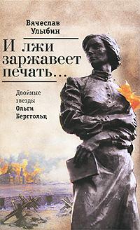 Вячеслав Улыбин И лжи заржавеет печать... Двойные звезды Ольги Берггольц
