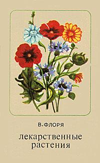 Фото - В. Флоря Лекарственные растения м а носаль и м носаль лекарственные растения и способы их применения в народе