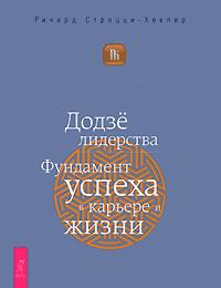 Ричард Строцци-Хеклер Додзе лидерства. Фундамент успеха в карьере и жизни