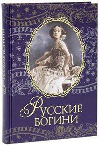 Русские богини