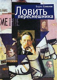 Борис Соколов Ловить пересмешника