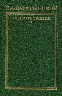 Е. А. Баратынский. Стихотворения
