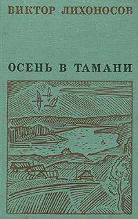 Виктор Лихоносов Осень в Тамани