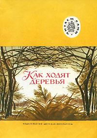 Лев Толстой,Сергей Аксаков,Константин Ушинский Как ходят деревья