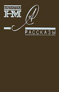 Александр Солженицын Александр Солженицын. Рассказы цена