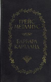 Грейс Металиус, Барбара Картланд Пейтон-Плейс. Звезды в волосах